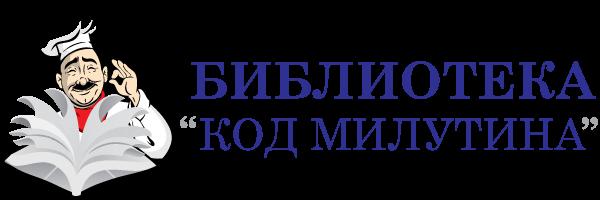 Kod Milutina